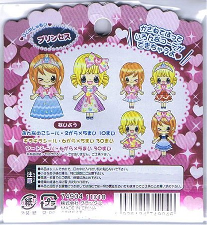 Paper Doll Pink Scented Kawaii Sticker Sack 2